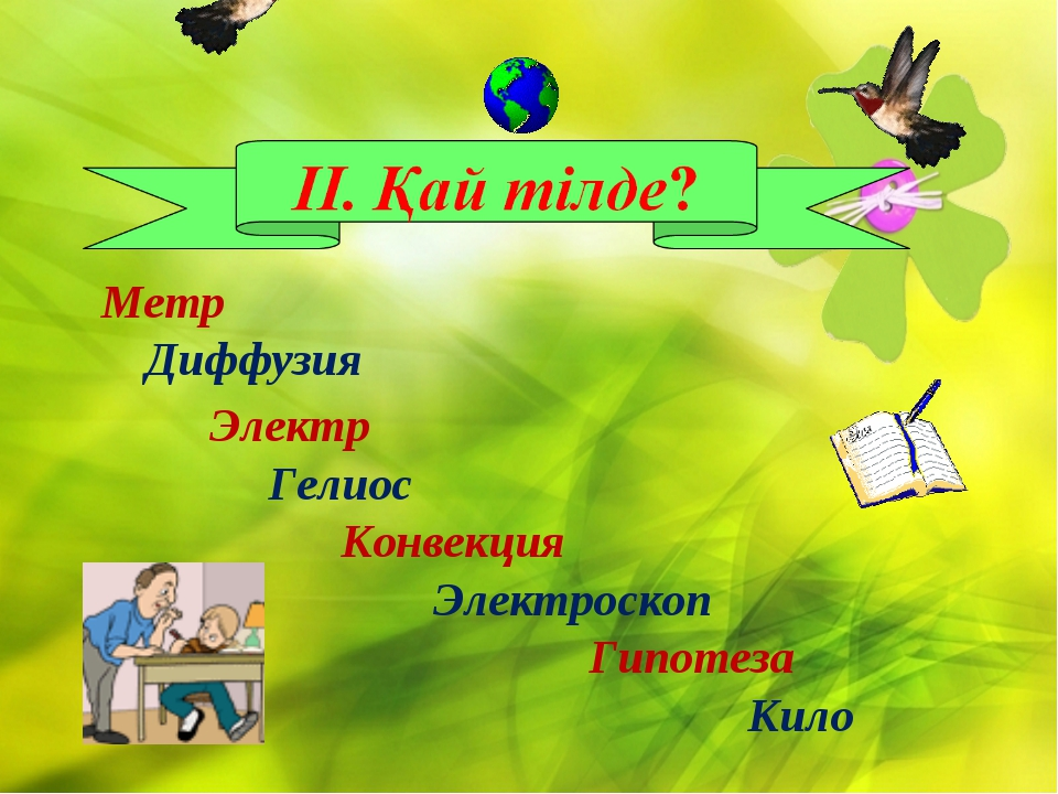 Метр Диффузия Электр Гелиос Конвекция Электроскоп Гипотеза Кило