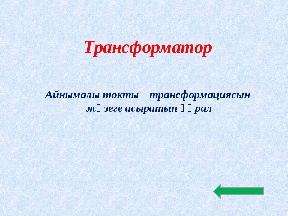 Трансформатор Айнымалы токтың трансформациясын жүзеге асыратын құрал