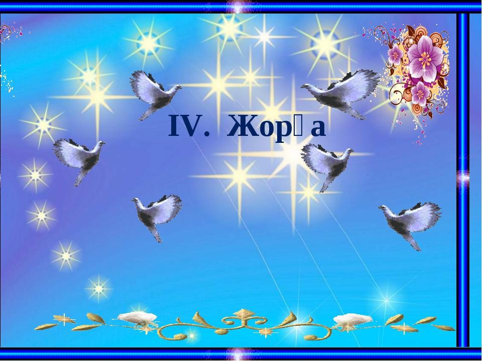 ІV. Жорға
