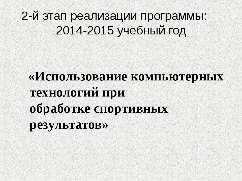 2-й этап реализации программы: 2014-2015 учебный год «Использование компьютер...