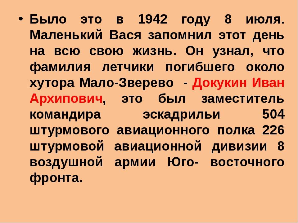 Было это в 1942 году 8 июля. Маленький Вася запомнил этот день на всю свою жи...