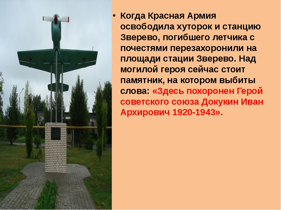 Когда Красная Армия освободила хуторок и станцию Зверево, погибшего летчика...