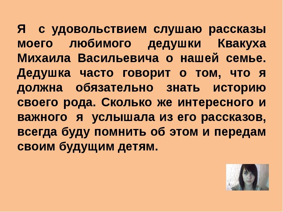 Я с удовольствием слушаю рассказы моего любимого дедушки Квакуха Михаила Вас...