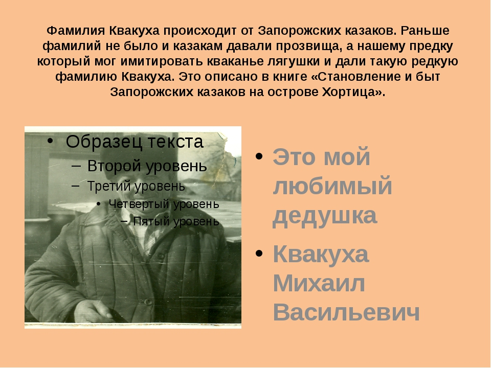 Фамилия Квакуха происходит от Запорожских казаков. Раньше фамилий не было и...