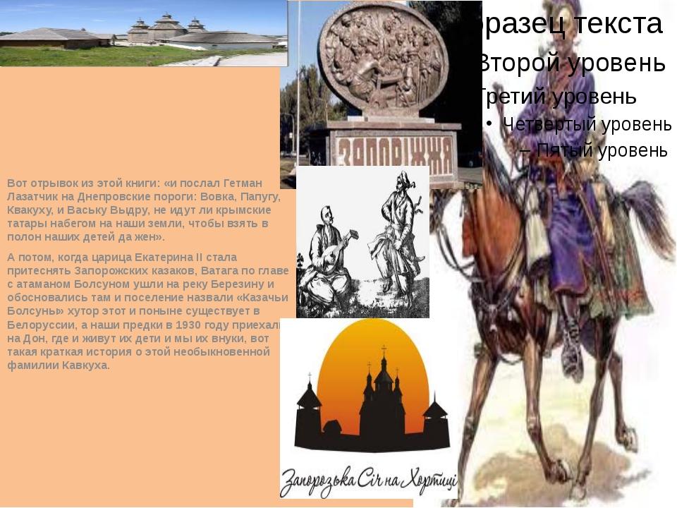 Вот отрывок из этой книги: «и послал Гетман Лазатчик на Днепровские пороги:...