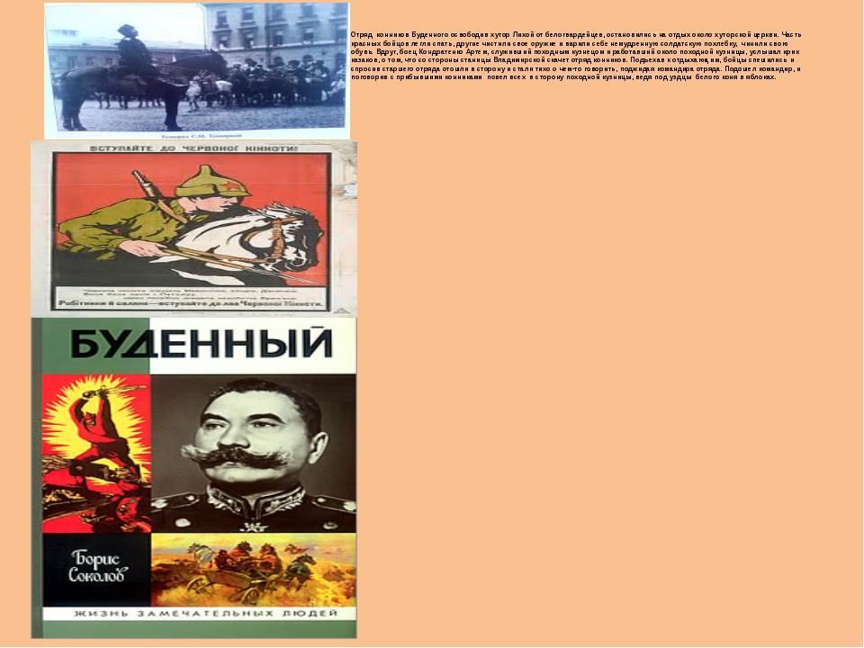 Отряд конников Буденного освободив хутор Лихой от белогвардейцев, остановили...