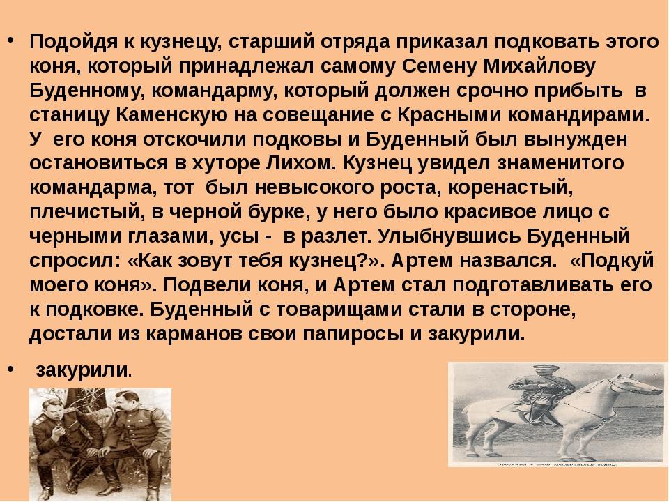Подойдя к кузнецу, старший отряда приказал подковать этого коня, который прин...