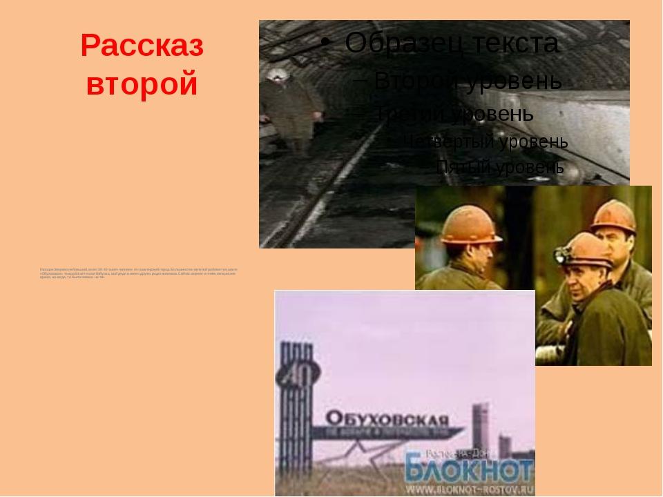 Рассказ второй Городок Зверево небольшой, всего 30- 40 тысяч человек- это шах...