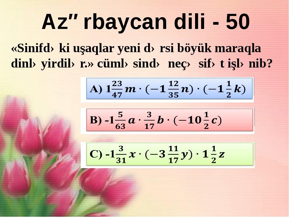 Coğrafiya - 10 Azərbaycan neçə ölkə ilə həmsərhəddir? A) -2b·(-5a) B) -3x·2z...