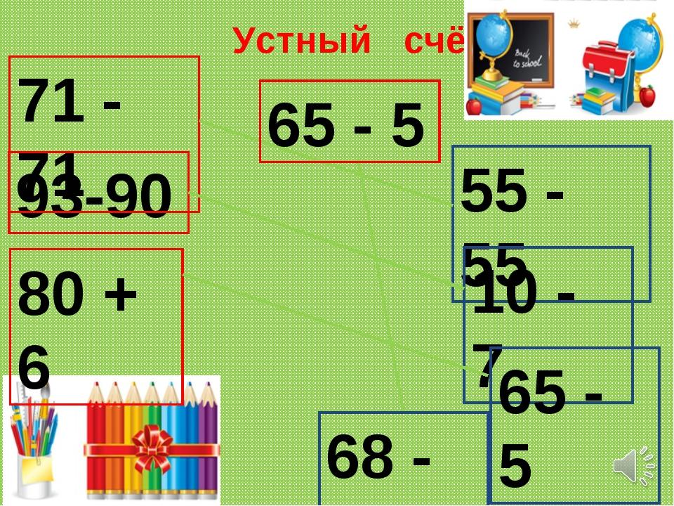 учимся решать задачи 2 класс пнш презентация
