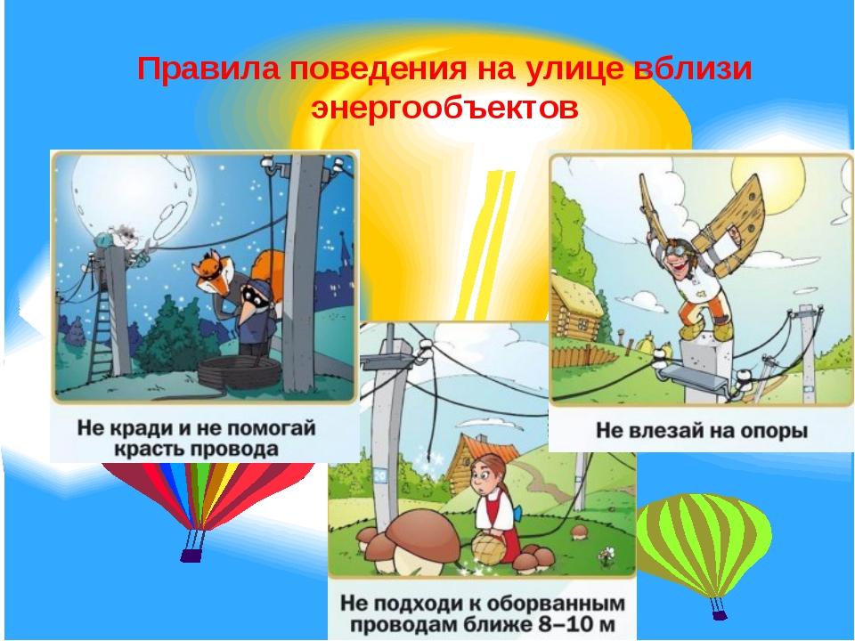 Урок по электробезопасности в 5 классе тест на группу по электробезопасности ростехнадзор скачать