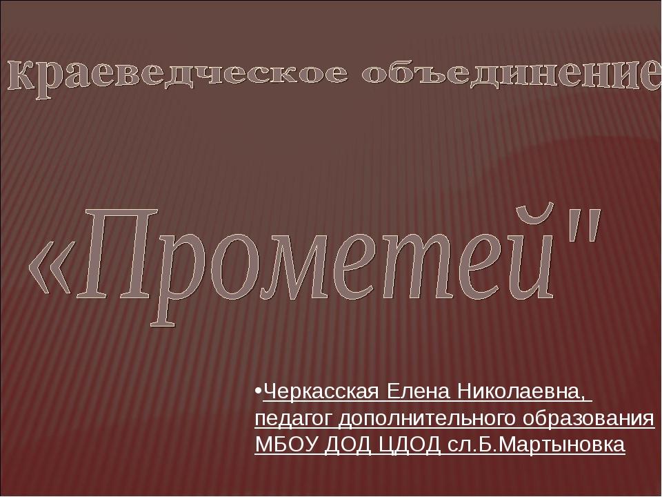 Черкасская Елена Николаевна, педагог дополнительного образования МБОУ ДОД ЦДО...