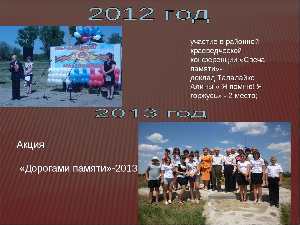 участие в районной краеведческой конференции «Свеча памяти»- доклад Талалайко...