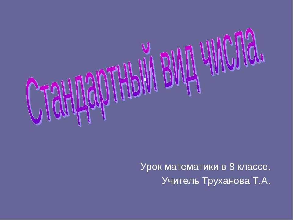 . Урок математики в 8 классе. Учитель Труханова Т.А.