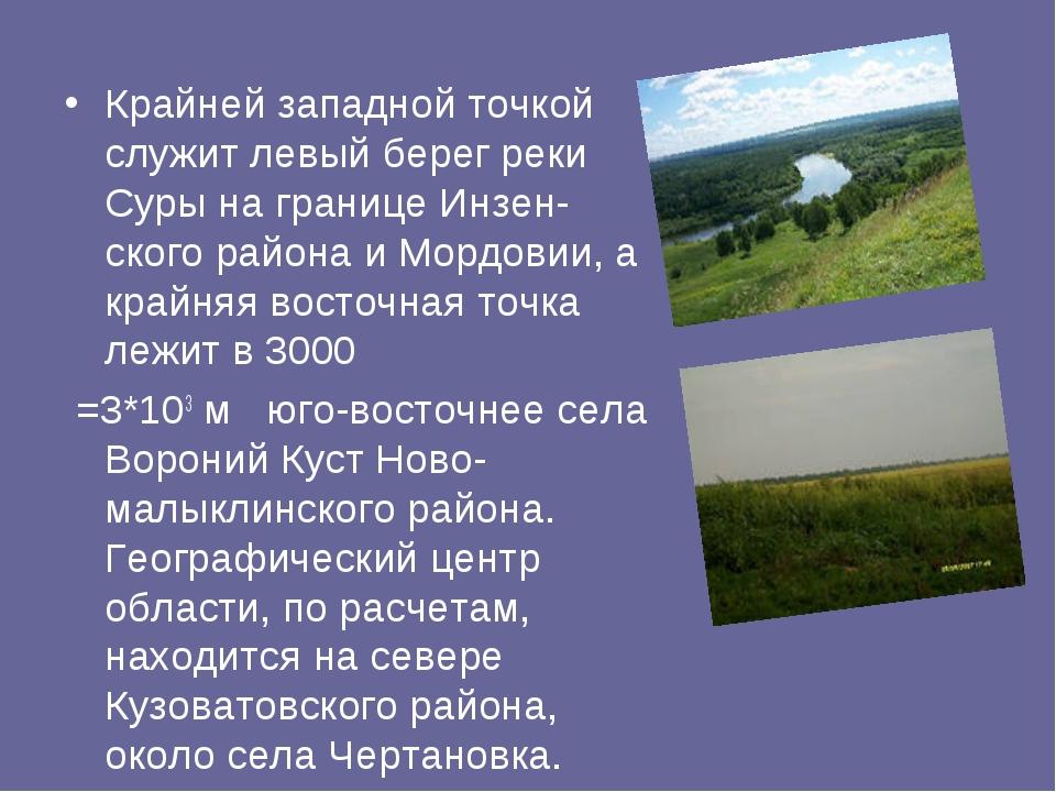 Крайней западной точкой служит левый берег реки Суры на границе Инзен-ского р...