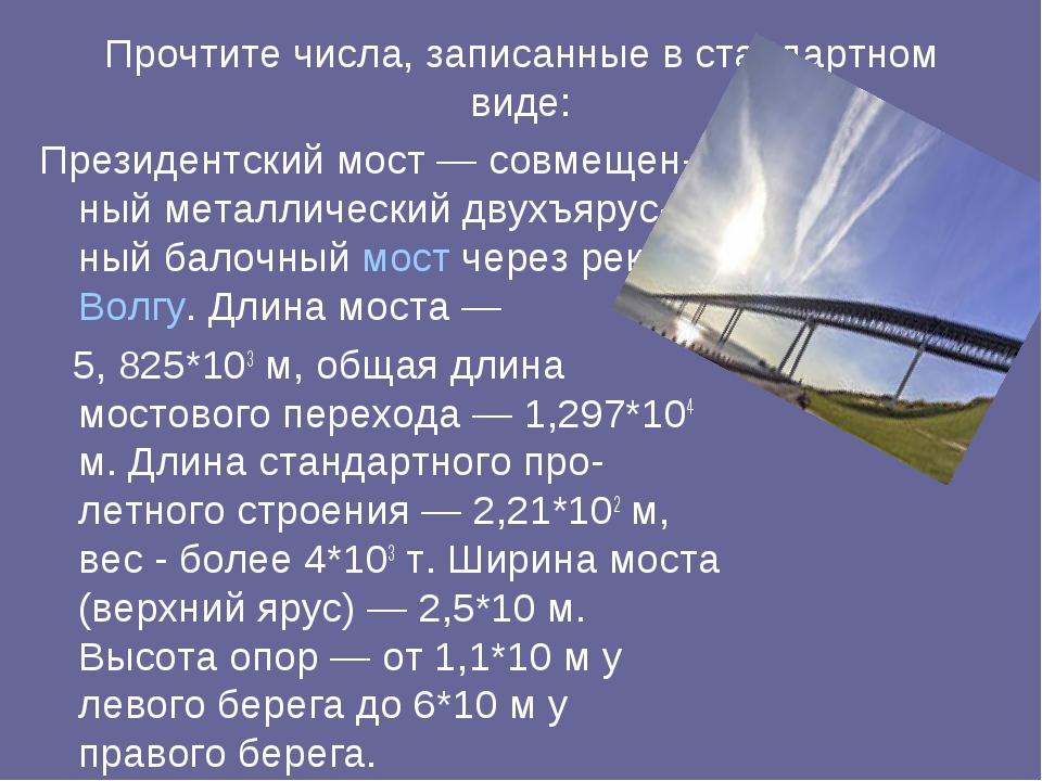 Прочтите числа, записанные в стандартном виде: Президентский мост— совмещен-...