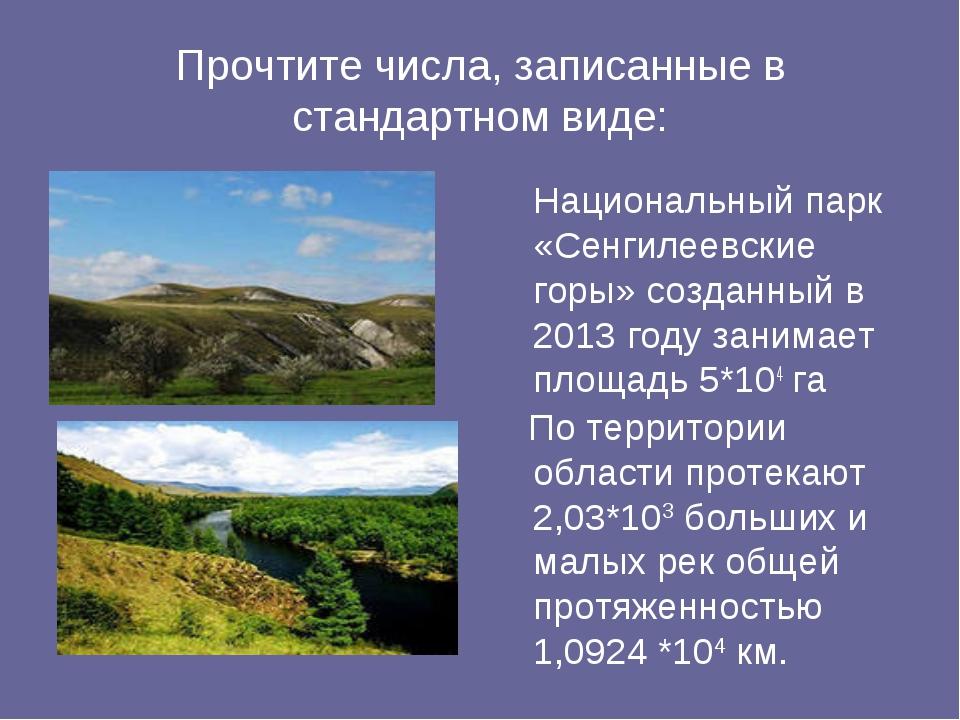 Прочтите числа, записанные в стандартном виде: Национальный парк «Сенгилеевск...