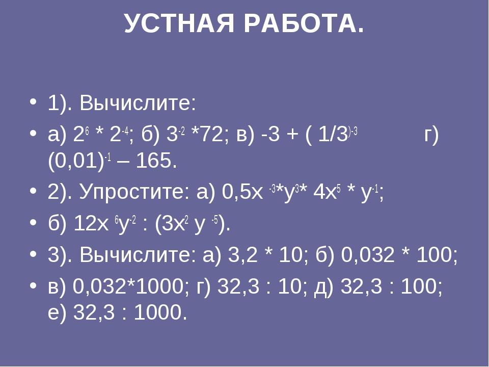 УСТНАЯ РАБОТА. 1). Вычислите: а) 26* 2-4; б) 3-2*72; в) -3 + ( 1/3)-3 г) (0...
