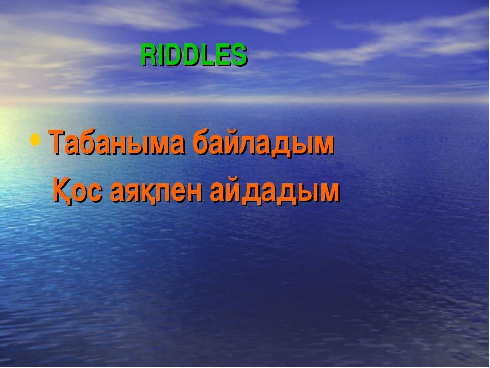 RIDDLES Табаныма байладым Қос аяқпен айдадым