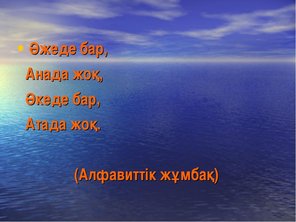 Әжеде бар, Анада жоқ, Әкеде бар, Атада жоқ. (Алфавиттік жұмбақ)
