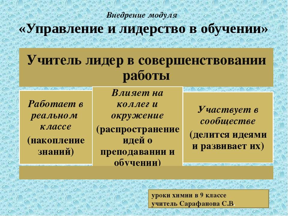 Внедрение модуля уроки химии в 9 классе учитель Сарафанова С.В. «Управление и...