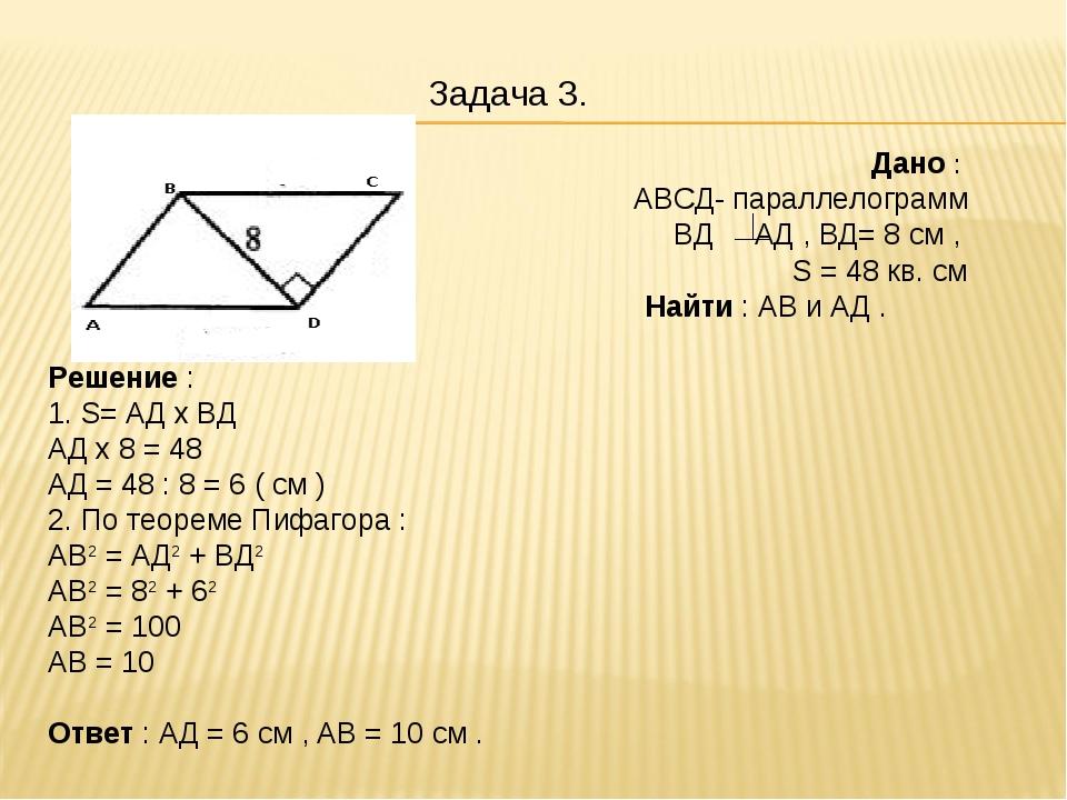 Решение задач площадь параллелограмма с решением решение задач процентами