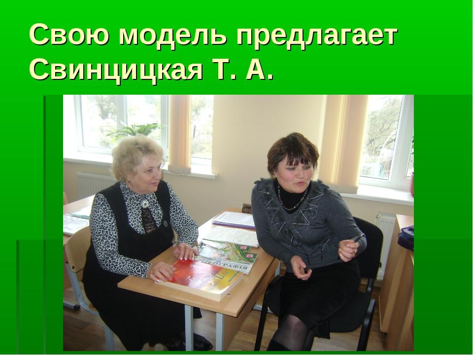 Свою модель предлагает Свинцицкая Т. А.