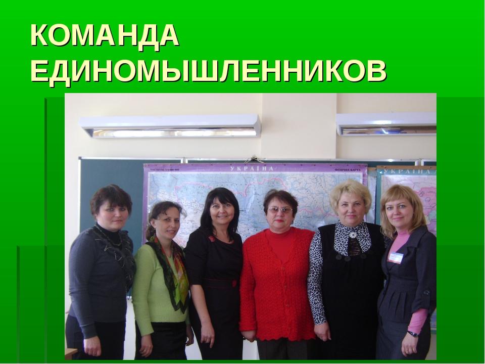 КОМАНДА ЕДИНОМЫШЛЕННИКОВ