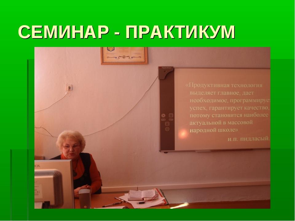 СЕМИНАР - ПРАКТИКУМ