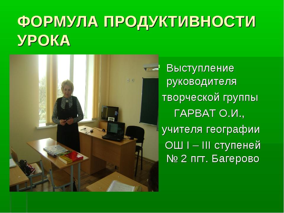 ФОРМУЛА ПРОДУКТИВНОСТИ УРОКА Выступление руководителя творческой группы ГАРВА...