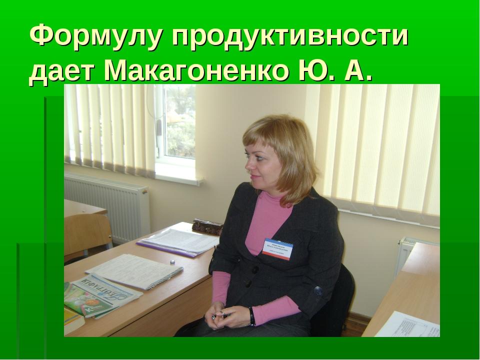Формулу продуктивности дает Макагоненко Ю. А.