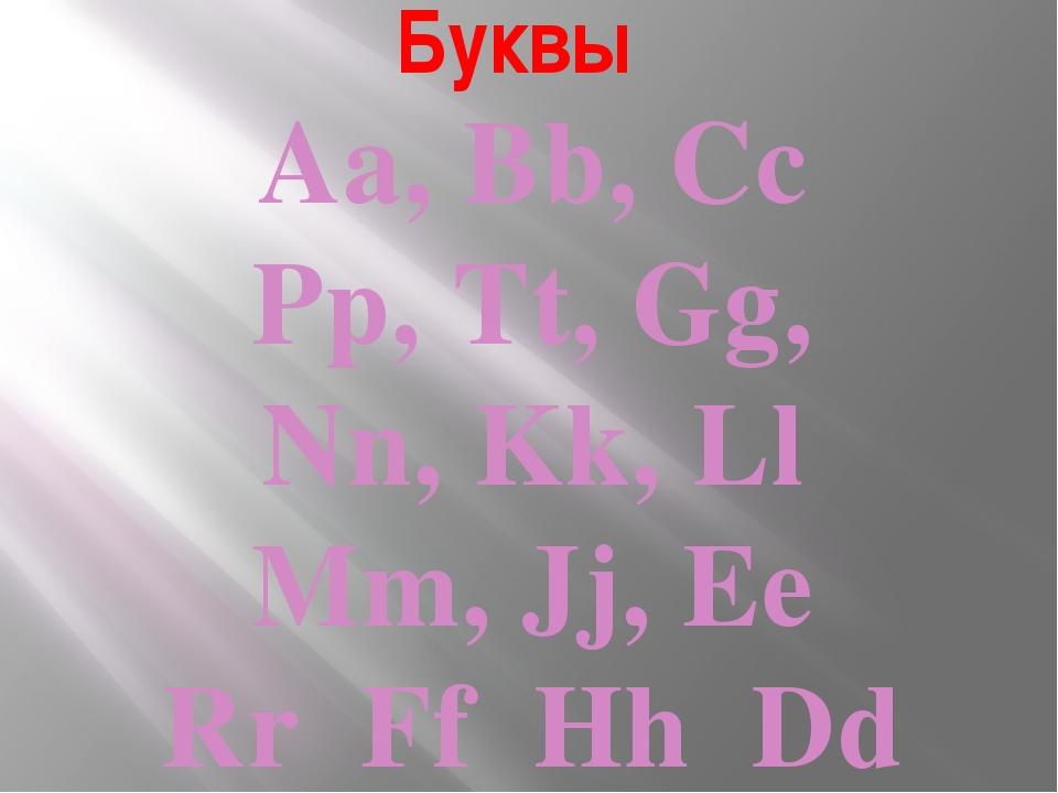 Буквы Aa, Bb, Cc Pp, Tt, Gg, Nn, Kk, Ll Mm, Jj, Ee Rr Ff Hh Dd