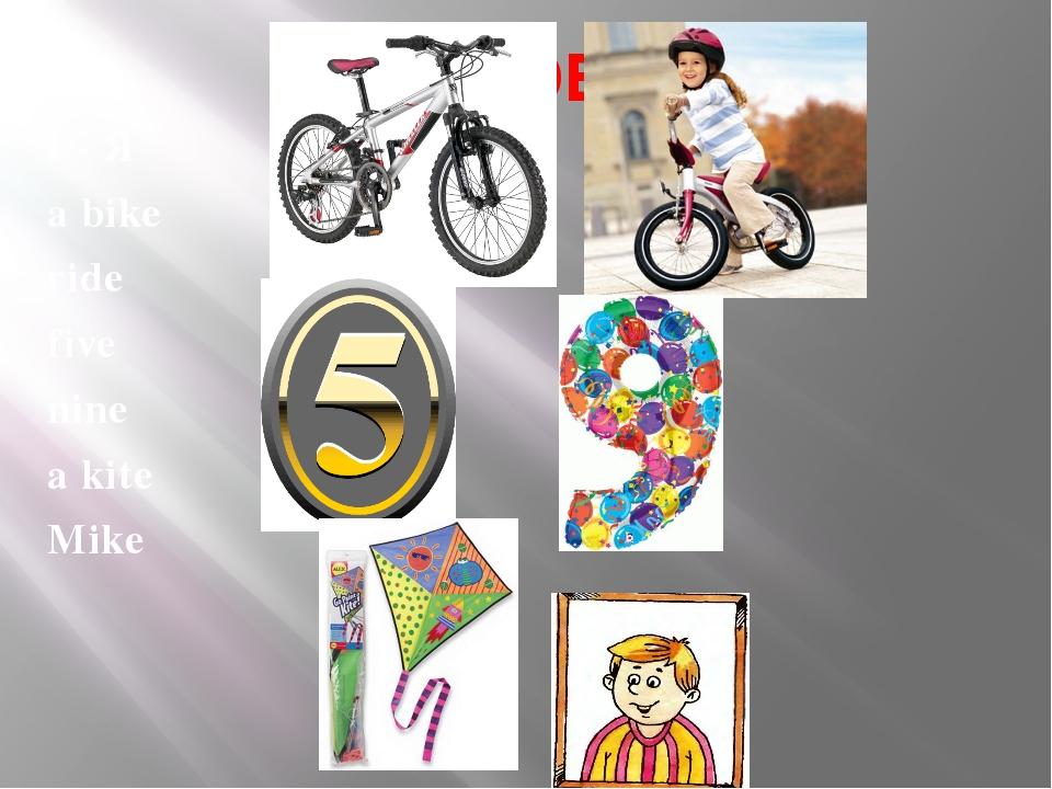 I - Я a bike ride five nine a kite Mike Слова