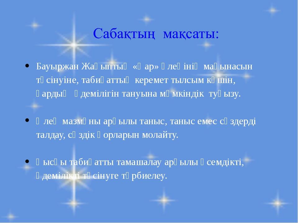 Бауыржан Жақыптың «Қар» өлеңінің мағынасын түсінуіне, табиғаттың керемет тыл...