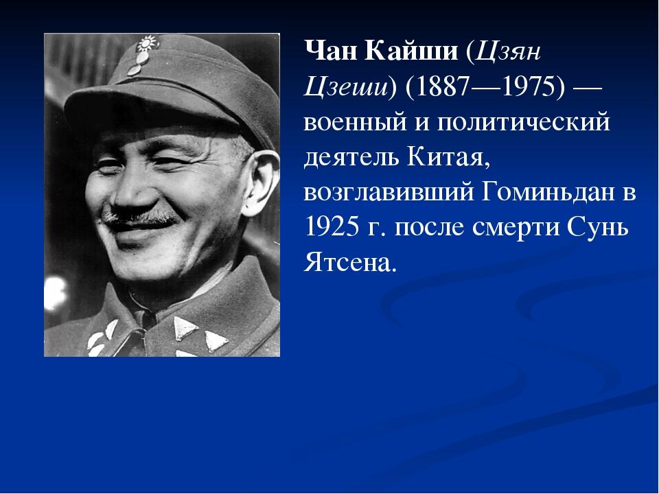 Чан Кайши (Цзян Цзеши) (1887—1975) — военный и политический деятель Китая, во...