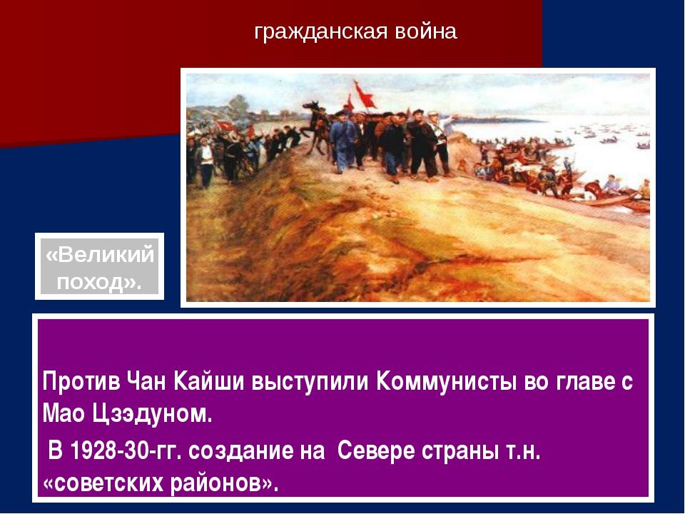 Против Чан Кайши выступили Коммунисты во главе с Мао Цзэдуном. В 1928-30-гг....