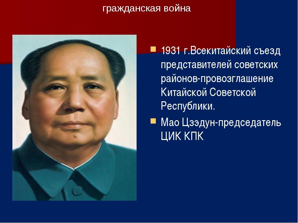 1931 г.Всекитайский съезд представителей советских районов-провозглашение Кит...