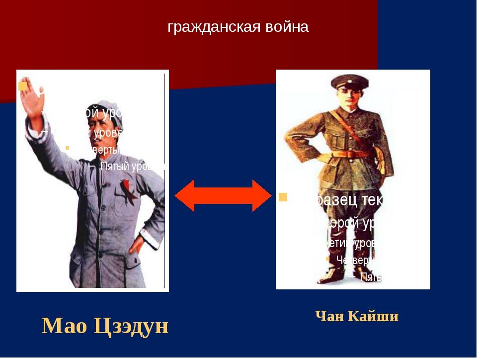 Мао Цзэдун Чан Кайши гражданская война