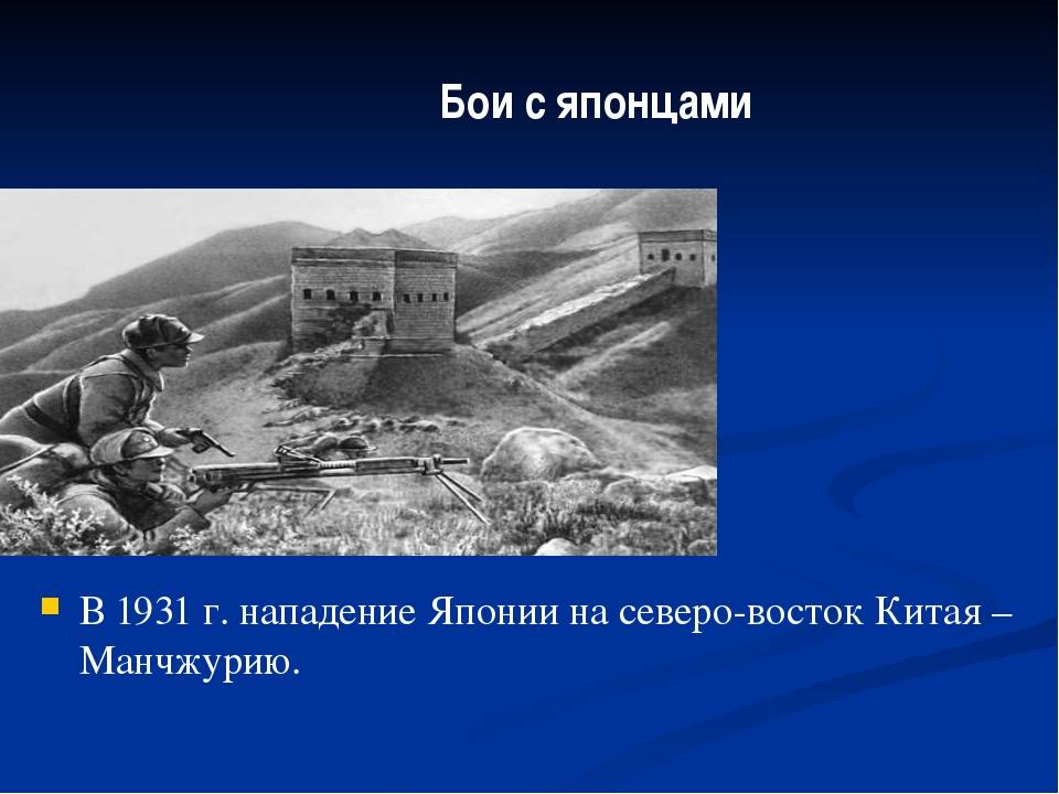 В 1931 г. нападение Японии на северо-восток Китая –Манчжурию. Бои с японцами