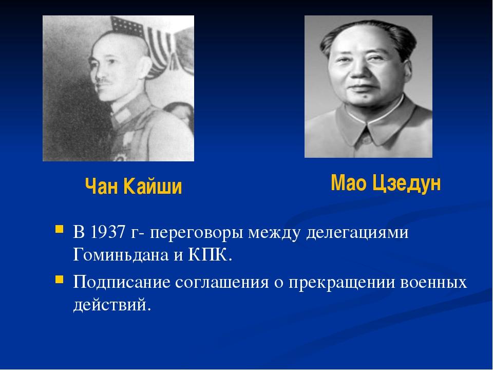 В 1937 г- переговоры между делегациями Гоминьдана и КПК. Подписание соглашени...