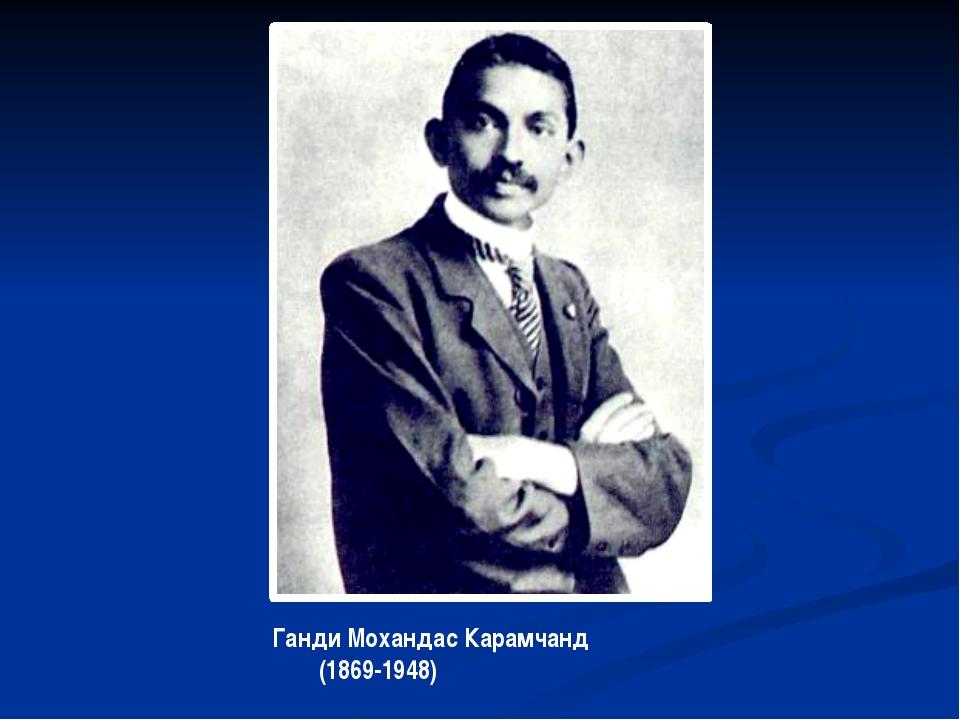 Ганди Мохандас Карамчанд (1869-1948)