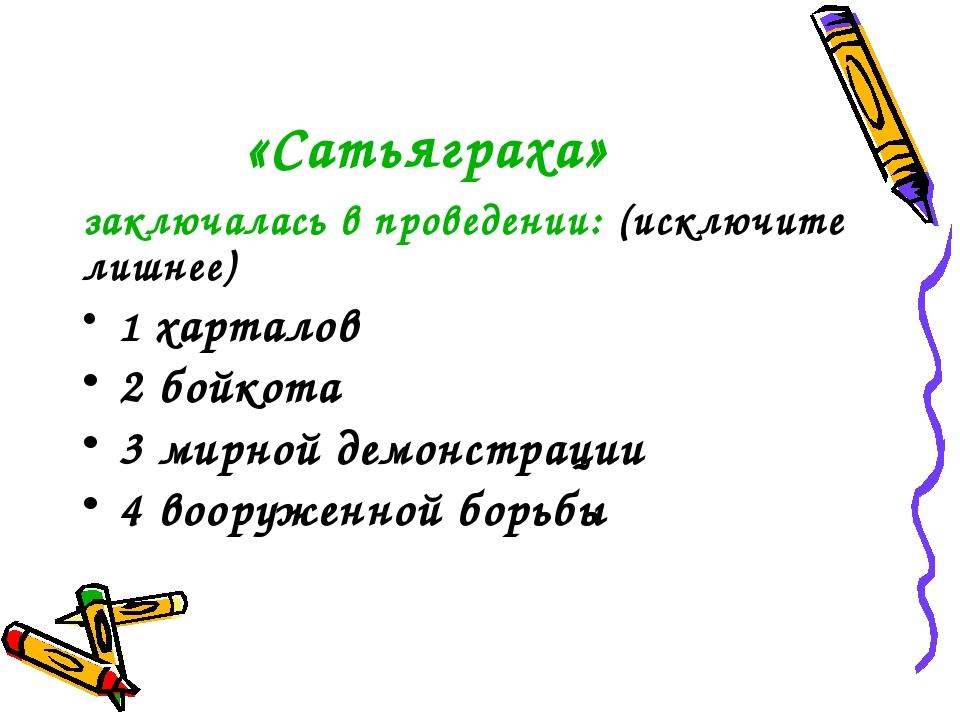 «Сатьяграха» заключалась в проведении: (исключите лишнее) 1 харталов 2 бойкот...
