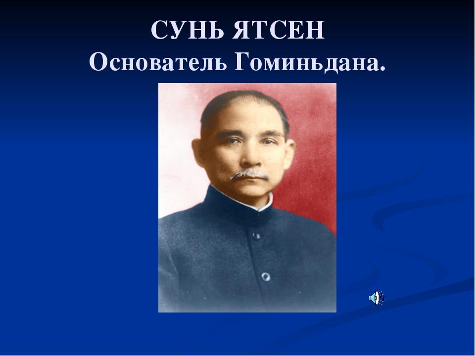 СУНЬ ЯТСЕН Основатель Гоминьдана.