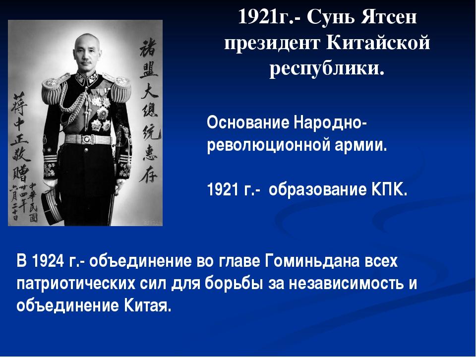1921г.- Сунь Ятсен президент Китайской республики. Основание Народно-революци...