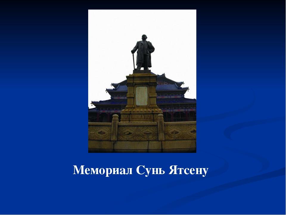 Мемориал Сунь Ятсену
