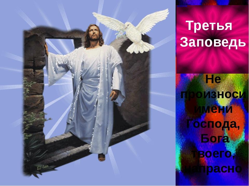 Не произноси имени Господа, Бога твоего, напрасно Третья Заповедь