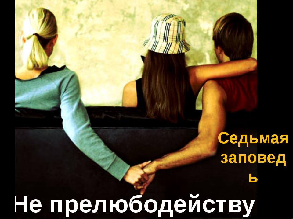 Седьмая Заповедь Христа Не прелюбдействуй Не прелюбодействуй Седьмая заповедь