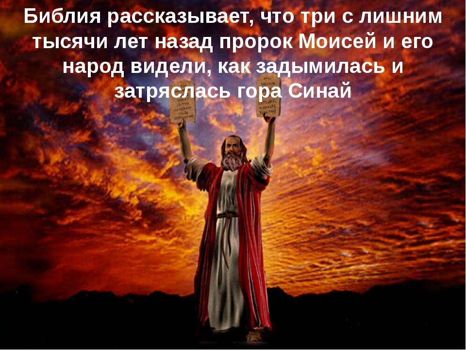 Библия рассказывает, что три с лишним тысячи лет назад пророк Моисей и его на...