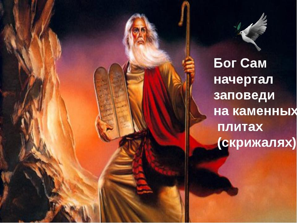 Бог Сам начертал заповеди на каменных плитах (скрижалях)