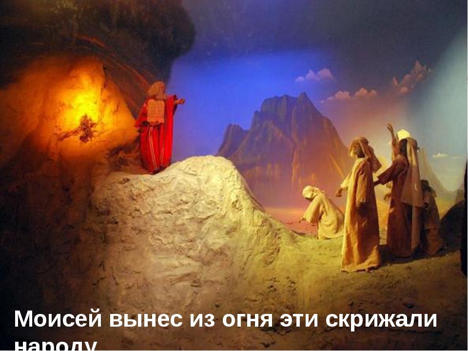 Моисейвынес из огня эти скрижали народу